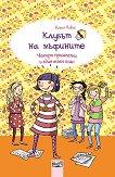 Клубът на мъфините: Четири приятелки и един таен план - Катя Алвес -
