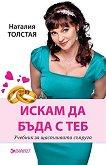Искам да бъда с теб! Учебник за щастливата съпруга - Наталия Толстая -