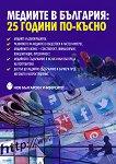 Медиите в България: 25 години по-късно - книга