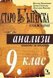 Старобългарска книжнина: Анализи за 9. клас -