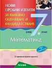 Нови пробни изпити по математика за външно оценяване и кандидатстване след 7. клас -