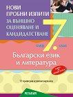 Нови пробни изпити по български език и литература за външно оценяване и кандидатстване след 7. клас - помагало