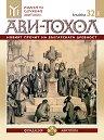 Ави-Тохол: Новият прочит на българската древност - Книжка 32 / 2011 г. -