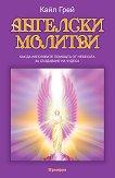 Ангелски молитви - книга