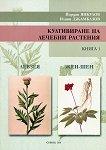 Култивиране на лечебни растения - книга 1: Левзея, Жен-шен - Йордан Янкулов, Илиян Джамбазов - книга