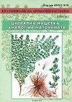 Култивиране на ароматни растения - книга 2: Цитрална мащерка - аналог на маточината - Йордан Янкулов -