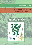 Култивиране на лечебни растения - книга 3: Маточина - Йордан Янкулов - книга