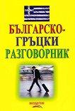 Българско - гръцки разговорник -