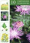 Култивиране на лечебни растения - книга 4: 10 съвременни технология - Йордан Янкулов, Светлана Янкулова - учебник