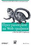 Програмиране на Web графики с Perl и GNU Софтуер - Шон П. Уолъс -