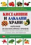 Киселинни и алкални храни - наръчник за балансирано хранене -
