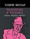 Разпятие в розово: Sexus. Plexus. Nexus - Хенри Милър -