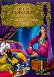 Светът на приказките: Приказки от хиляда и една нощ -