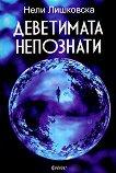 Деветимата непознати - книга
