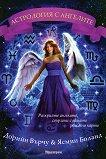 Астрология с ангелите - Дорийн Върчу, Ясмин Боланд -
