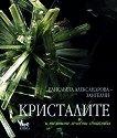 Кристалите и техните лечебни свойства - Елисавета Александрова-Зангелми -