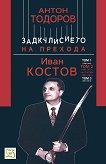 Задкулисието на прехода - книга 3: Иван Костов : Том 2 - част 2 (1997 - 2001 г.) - Антон Тодоров -