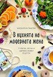 В кухнята на модерната жена - Магдалена Пашова -