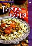 Турска кухня - Невяна Кънчева -