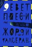 Девет пиеси - Жорди Галсеран - книга