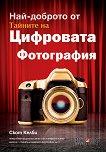 Най-доброто от тайните на цифровата фотография - Скот Келби - книга