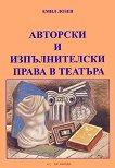 Авторски и изпълнителски права в театъра - Емил Лозев -