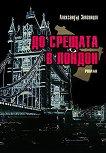 До срещата в Лондон - Александър Звягинцев - книга