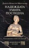 Древноримски загадки - книга 5: Надеждата умира последна - Данила Комастри Монтанари -