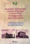 Българо-хърватски политически и културни отношения през вековете -