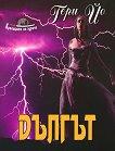 Кралицата на здрача - книга 2: Дългът - Гери Йо -