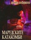 Марудските катакомби - Донко Найденов - книга