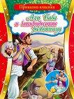Приказна класика: Али Баба и четиридесетте разбойници -