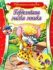 Приказна класика: Горделивата малка мишка -