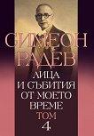 Лица и събития от моето време - том 4 - Симеон Радев -