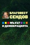 Мъхът и демокрацията - Благовест Сендов -