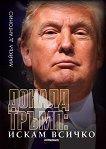 Доналд Тръмп: Искам всичко - Майкъл д'Антонио -