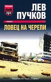 Ловец на черепи - Лев Пучков - книга