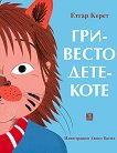 Гривесто дете - коте - Етгар Керет - книга