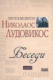 Беседи - том 1 - Протопрезвитер Николаос Лудовикос - книга