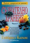 Съзнателно хранене - част втора - Гейбриел Казънс - книга