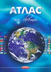 Атлас на света -
