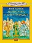 Слънчеви вълшебства - том 1: Хубавата Яна и други приказки - Любов Георгиева -