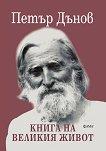 Книга на великия живот - Петър Дънов -
