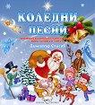 Коледни песни - любими български песни за Коледа, Нова година и зимата - детска книга