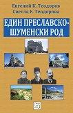 Един преславско-шуменски род - Светла Е. Теодорова, Евгений К. Теодоров -