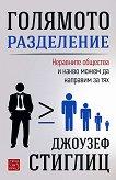 Голямото разделение - Джоузеф Стиглиц - книга