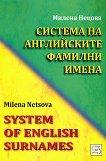 Система на английските фамилни имена - Милена Нецова -