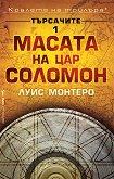 Търсачите - книга 1: Масата на цар Соломон - Луис Монтеро -