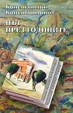 Път през годините - Константин Константинов - книга