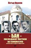 БАН - последният бастион на комунизма - Петър Иванов - книга